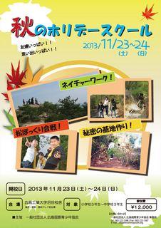 2013akisanbo.jpg