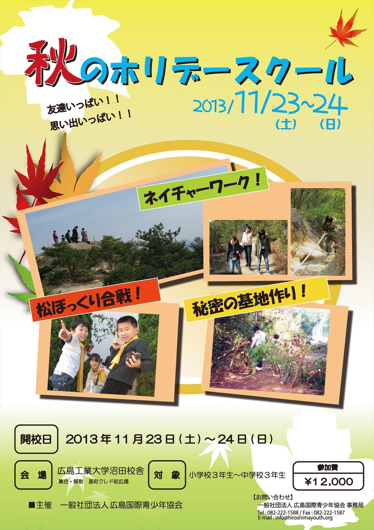 2013akisanbo2.jpg