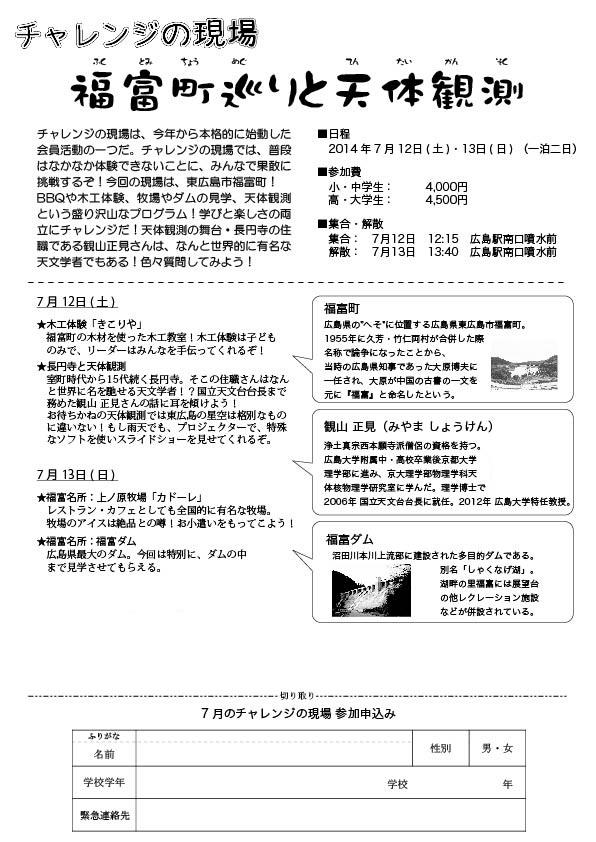 20140712_FoCJune2014のお知らせ_表.jpg