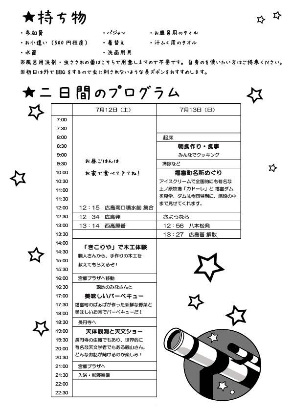 20140712_FoCJune2014のお知らせ_裏.jpg