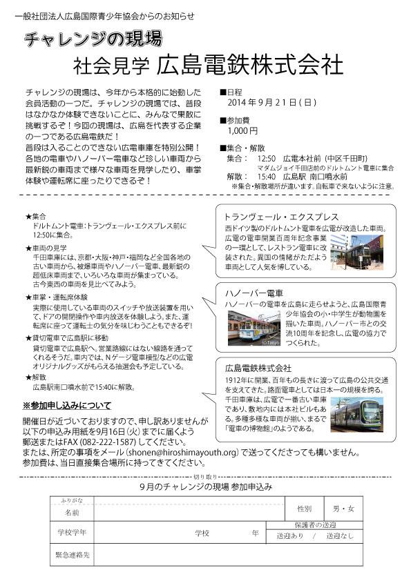 20140911_FoCSep2014のお知らせ.jpg