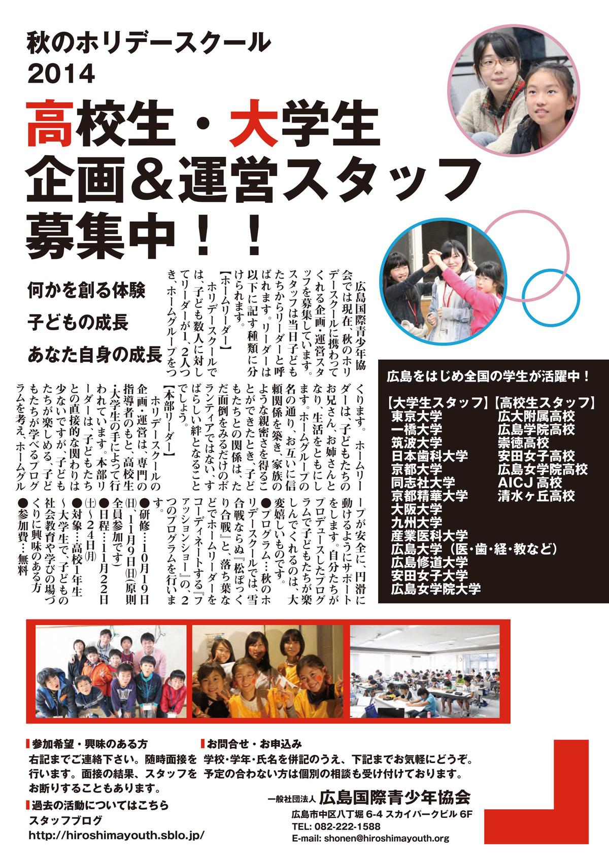 20141001_AHS2014スタッフ募集ポスタ.jpg