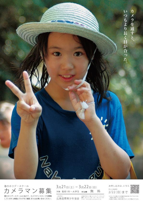 20150203_SHS2015カメラマン募集ポスター.jpg