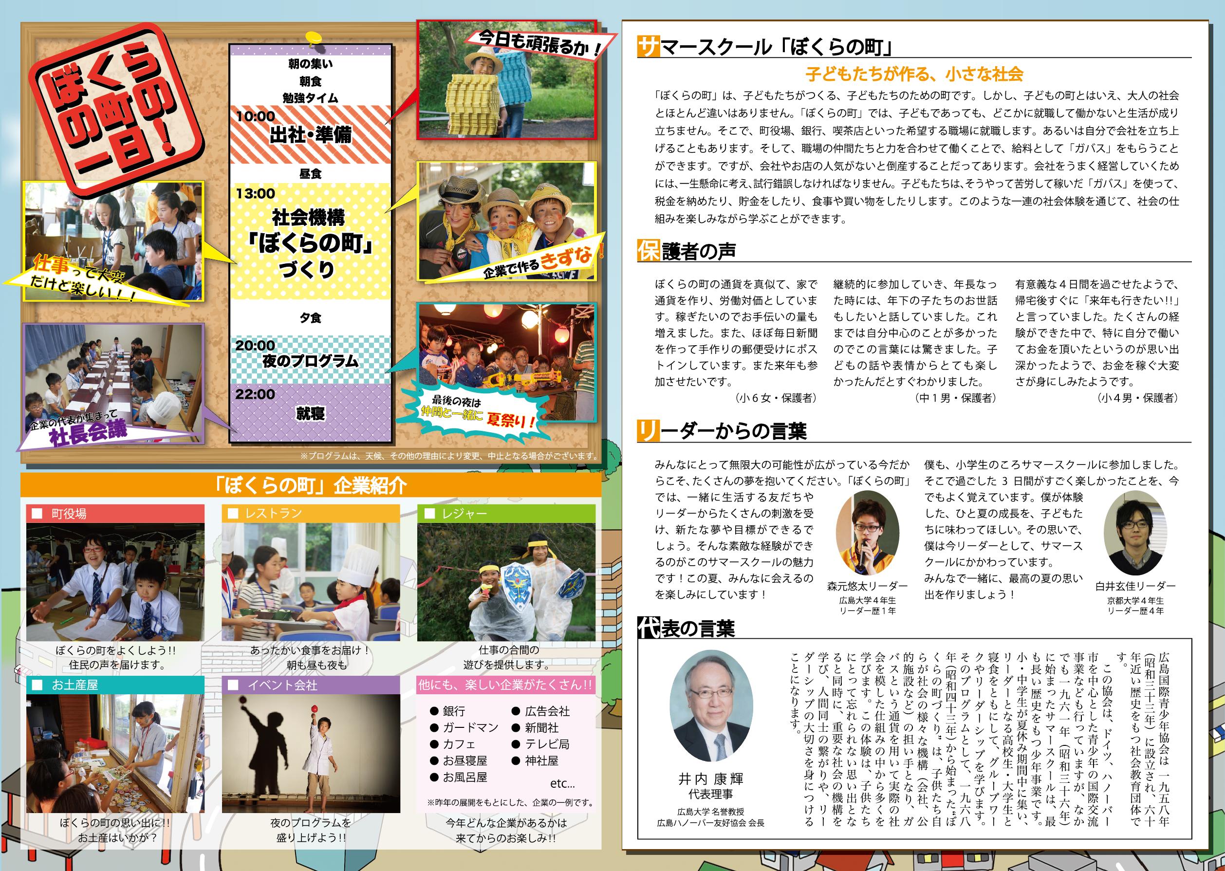 20150418_SS2015参加者募集パンフレット_-改_アウトライン化_中島-01.png