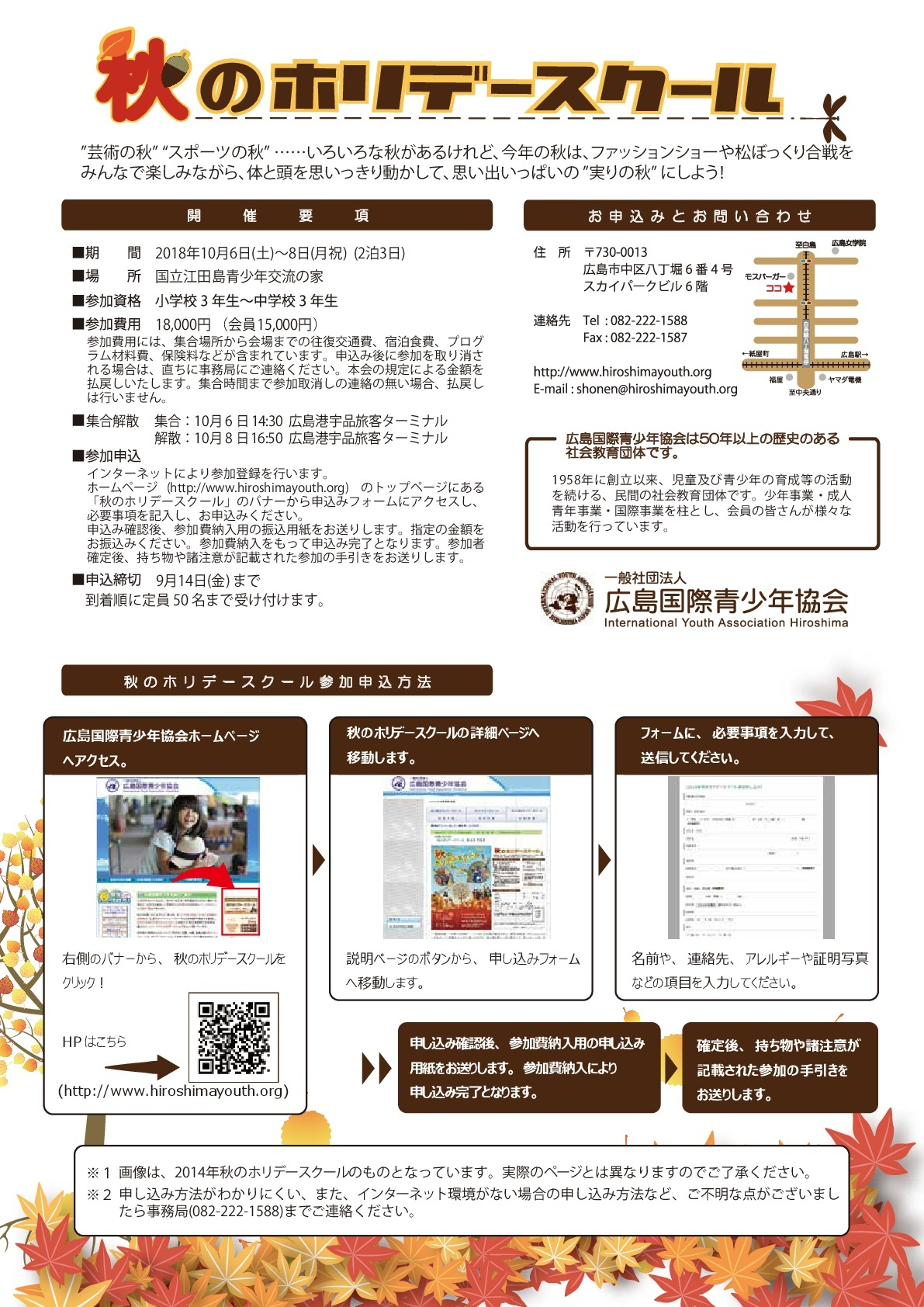 20150928_AHS2018パンフ裏_HP用-001.jpg