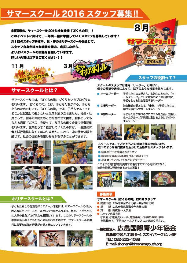 20150928_スタッフ募集パンフ裏_完成_発注用.jpg