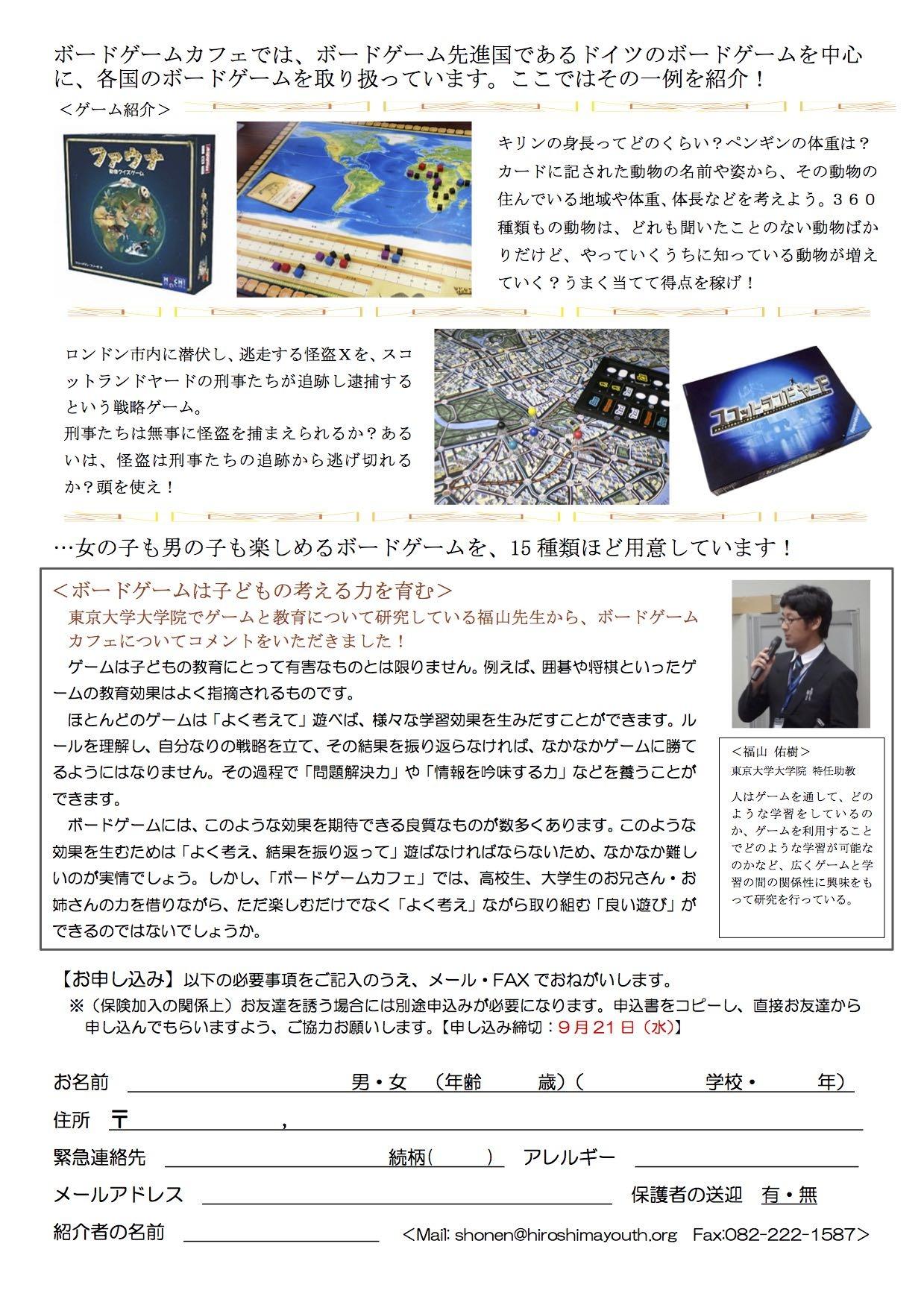20160909_Board Game Cafeお知らせ文書_裏.jpg