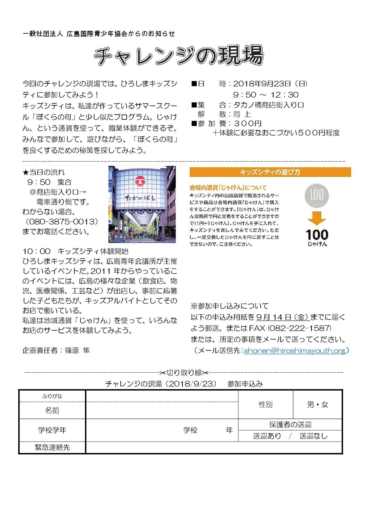 20180828_チャレンジの現場(9月)発送用-001.jpg