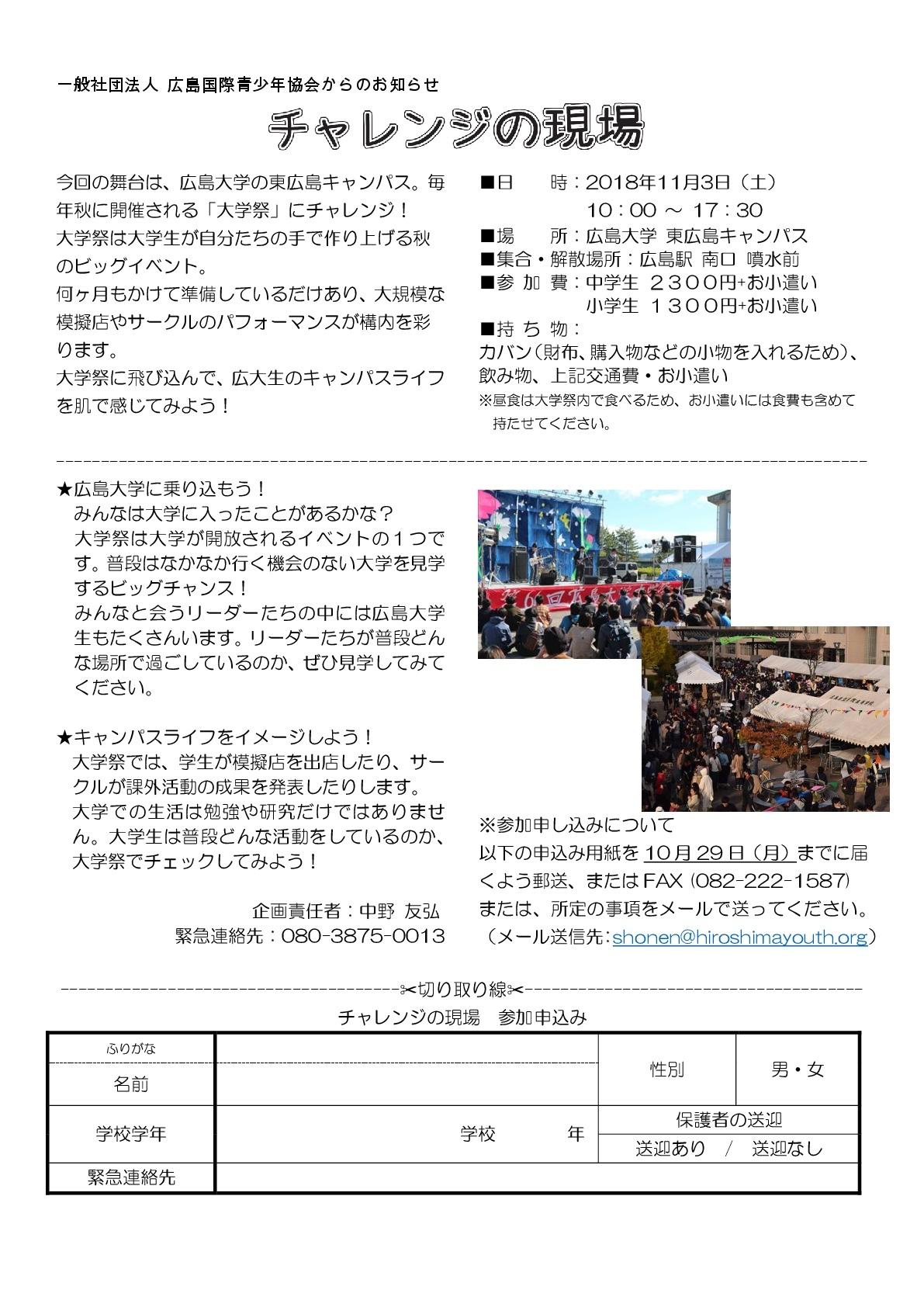 20181103チャレンジの現場_お知らせ-001.jpg
