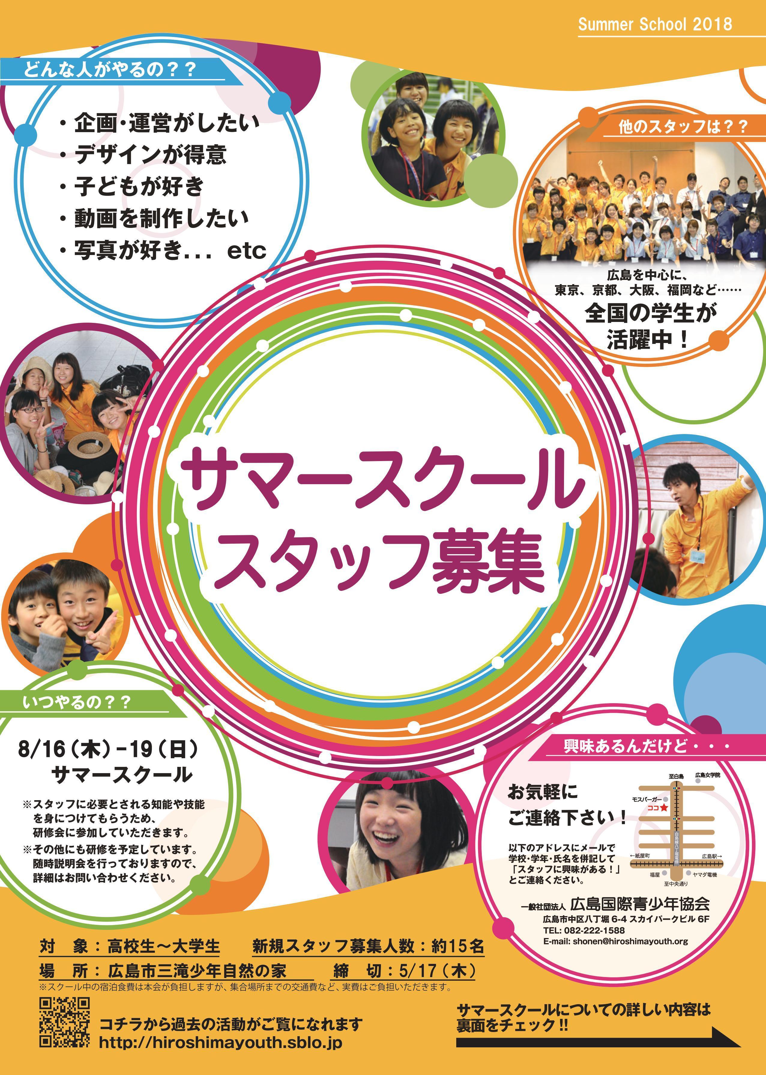 2018サマースクール_スタッフ募集パンフ表_協会用(OL)-1.jpg