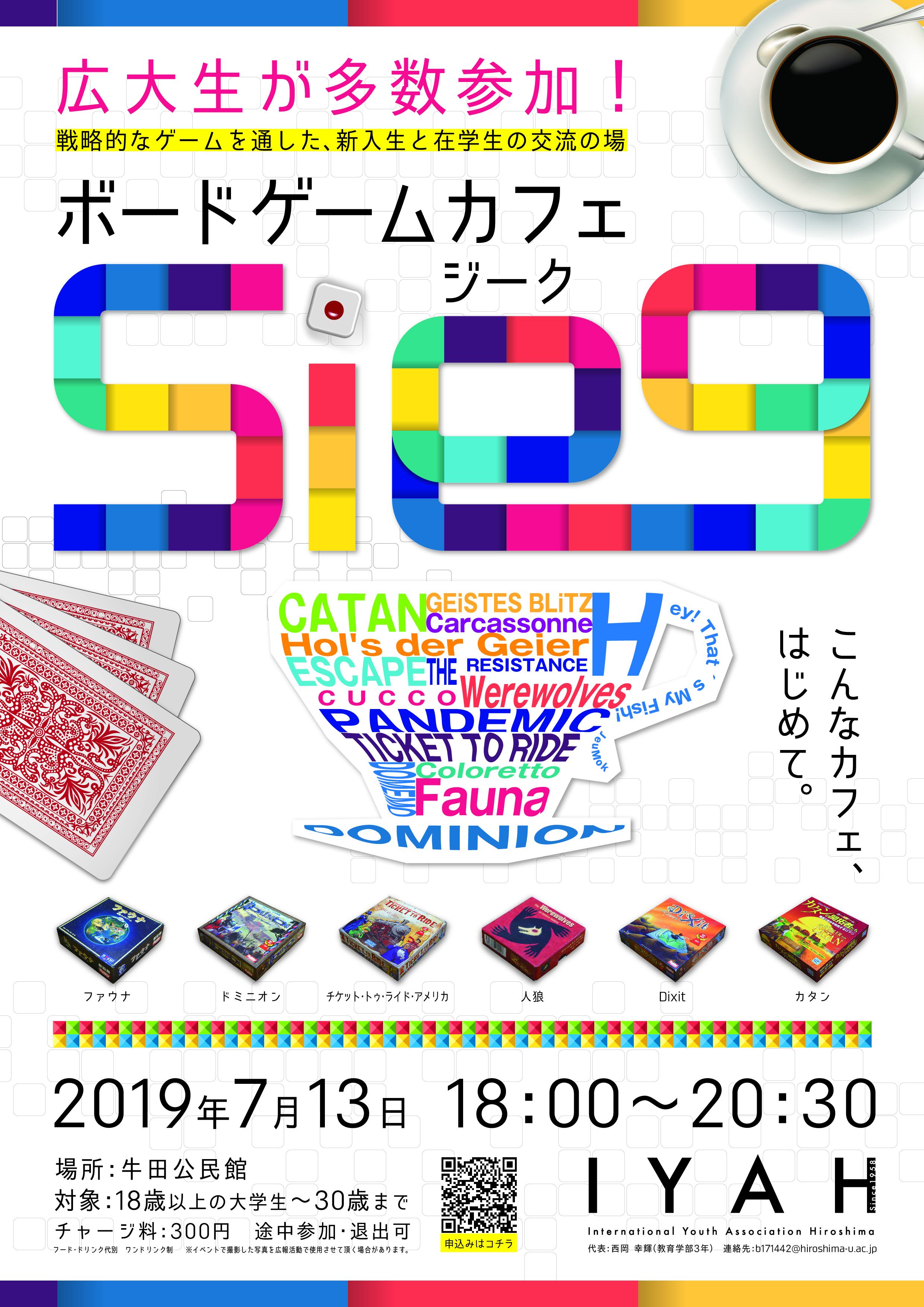 20190512ジークチラシ_広大新歓版_保存用-01 (1).jpg