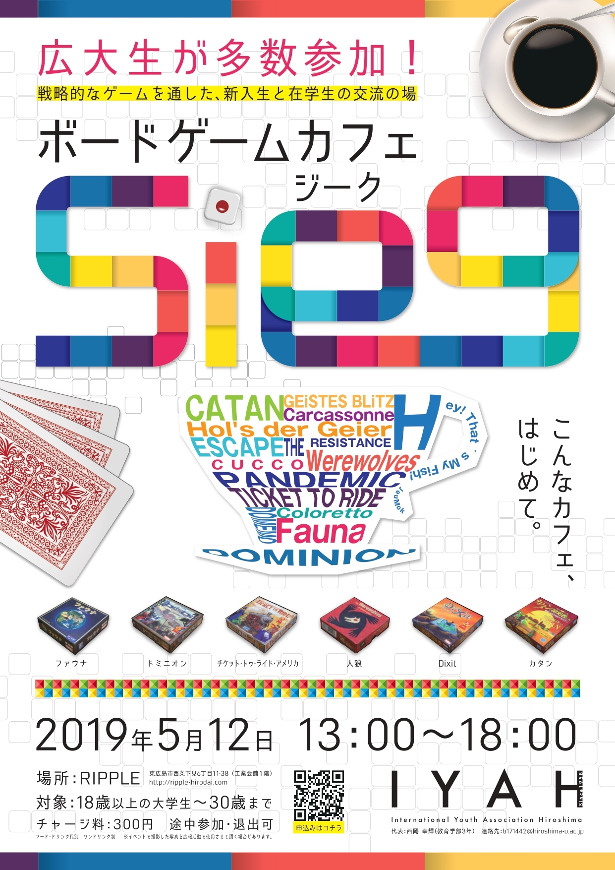 20190512_ボードゲームカフェチラシ【軽量版】_page-0001.jpg