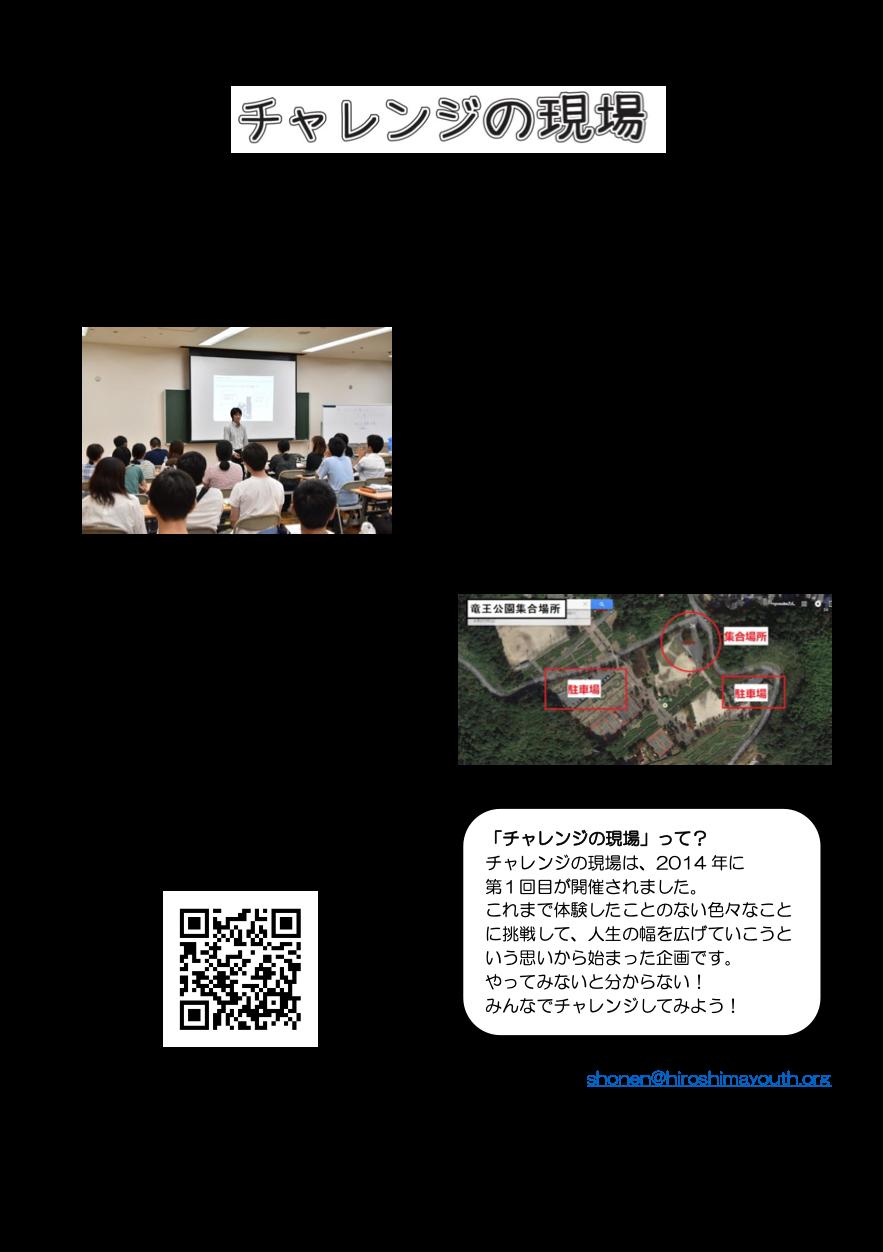 20190615-16_チャレンジの現場_お知らせ画像.png