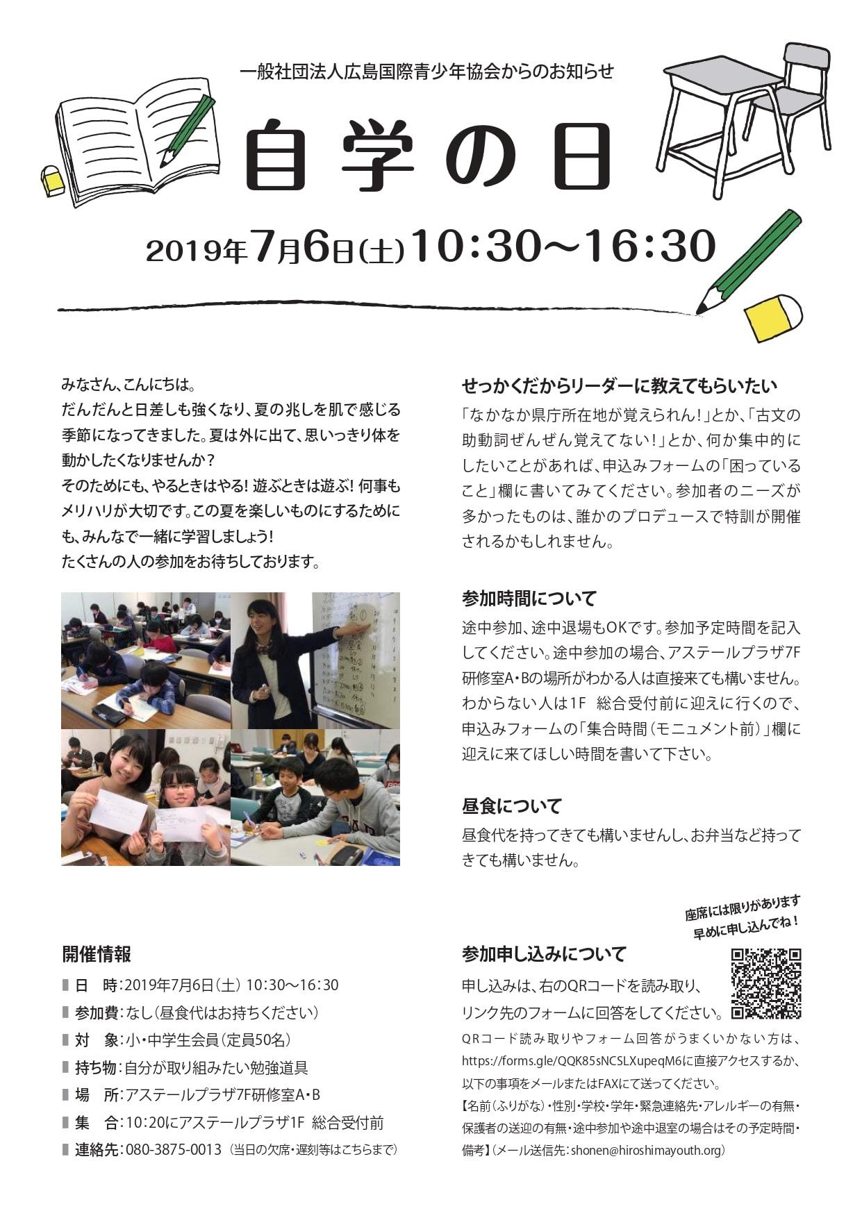 20190706_自学の日お知らせ-圧縮済み_page-0001-min.jpg