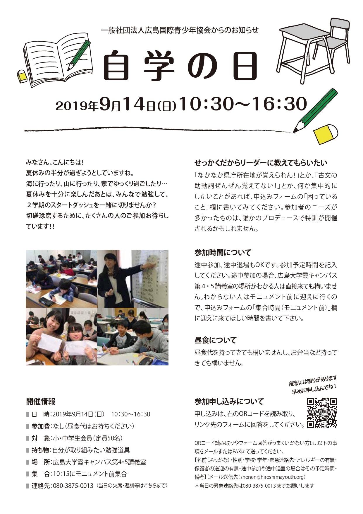 20190914_自学の日_page-0001-min.jpg