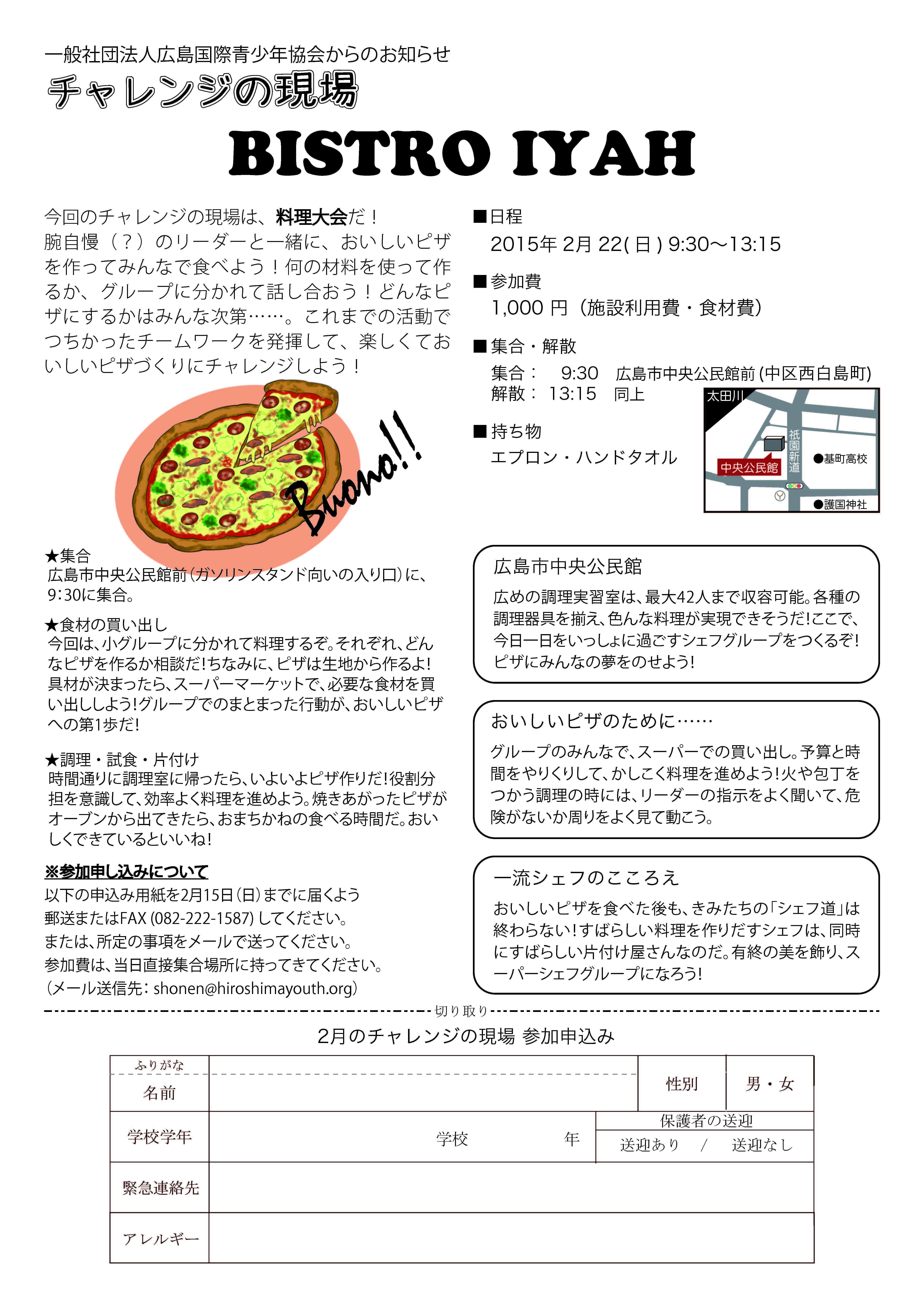 �B_20150209_FoCfeb2015のお知らせ.jpg