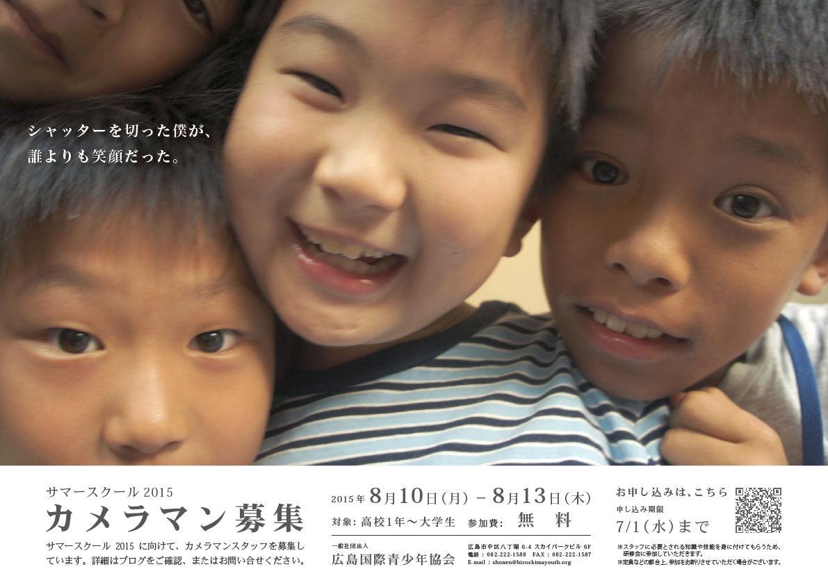 カメラマン募集ポスター-01.jpg