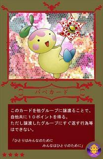 カード パペカード - コピー_R.jpg