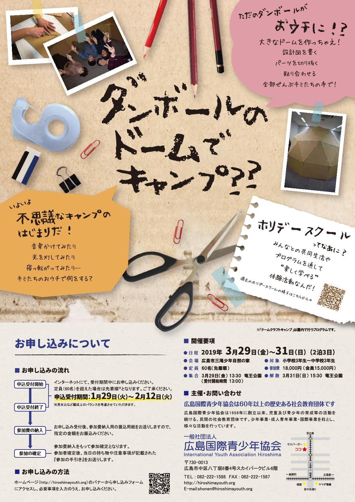 春のホリデースクール2019参加者募集パンフ(裏)-001.jpg