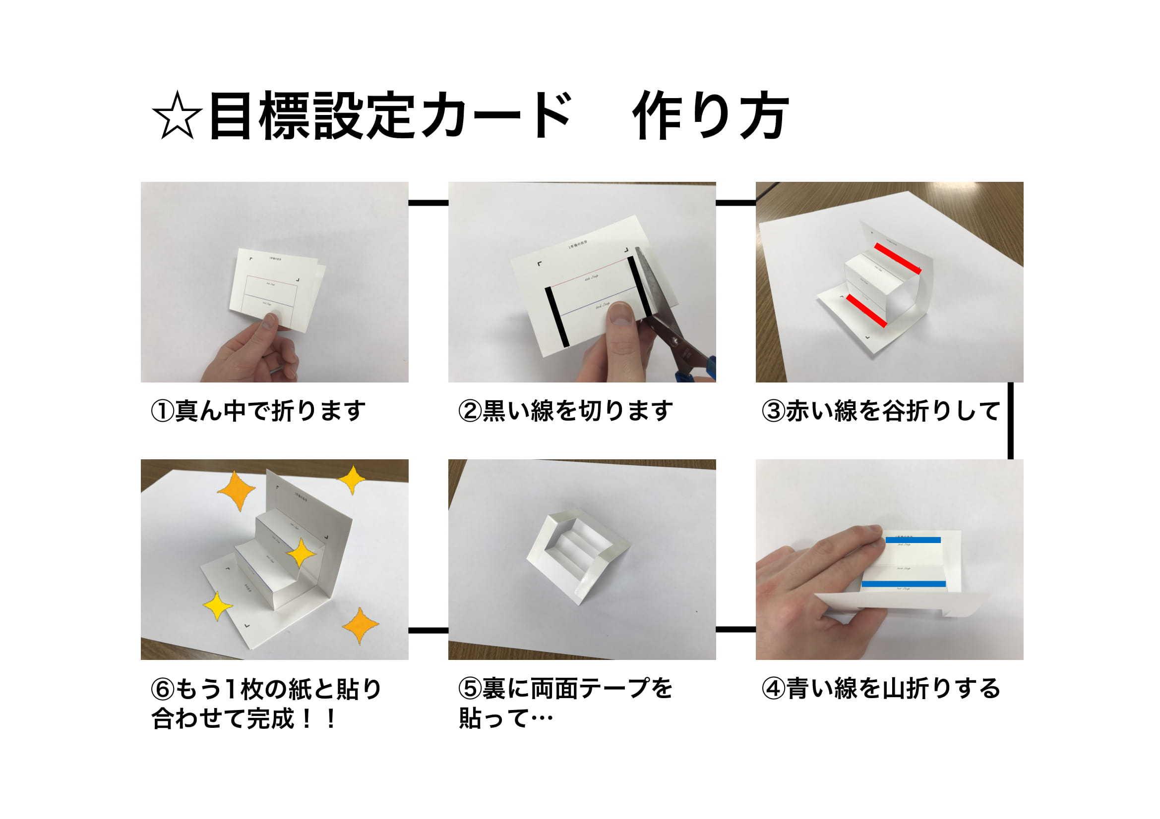 目標設定カード 作り方-1.jpg