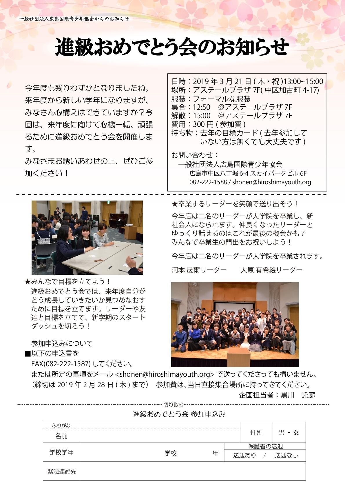 進級おめでとう会のお知らせ(PDF)-001.jpg