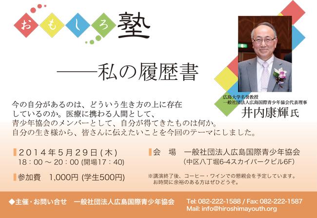 20140529_おもしろ塾チラシ.jpg