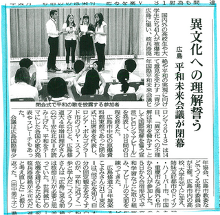 IYCPF2013_chugokushinbun.png